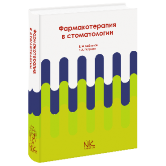 Фармакотерапия в стоматологии (на рус. яз.)