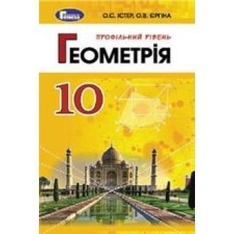 Істер Геометрія 10 клас Підручник Профільний рівень 2019