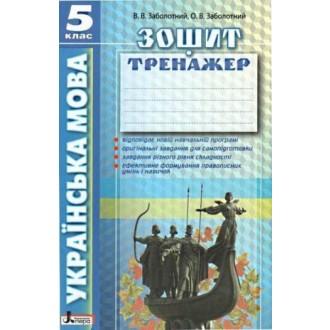 Украинский язык 5 класс Тетрадь-тренажер Заболотный