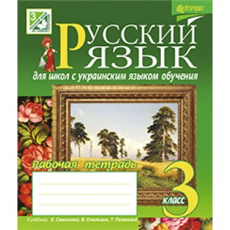 Русский язык 3 класс рабочая тетрадь к уч. Самоновой Е.