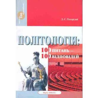Политология 100 вопросов 100 ответов
