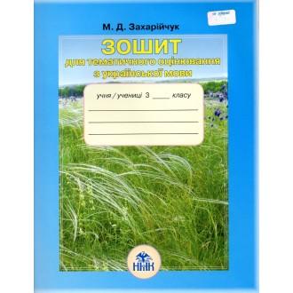 Тетрадь для тематического оценивания по украинскому языку 3 класс Захарийчук