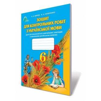 Украинский язык 6 класс Тетрадь для контрольных работ для учебных заведений с обучением на русском языке