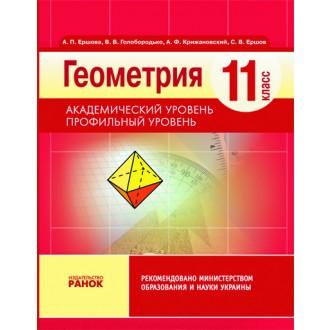Геометрия 11 класс Ершова А. Академический уровень Профильный уровень
