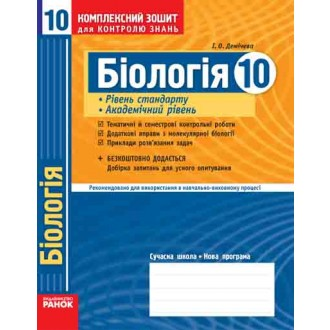 Биология 10 класс Комплексная тетрадь для контроля знаний Уровень стандарта академический уровень
