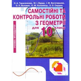 Геометрия 10 класс Самостоятельные и контрольные работы Уровень стандарта