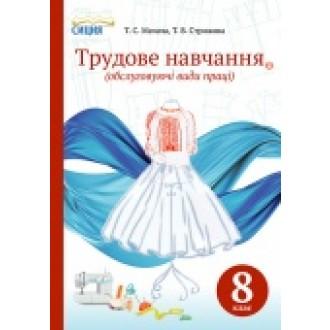 Мачача Трудовое обучение 8 класс Учебник