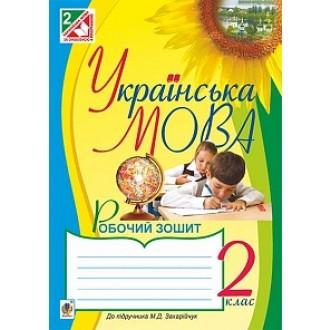 Українська мова 2 клас Робочий зошит (до підруч.Захарійчук) За оновленою програмою