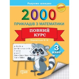 2000 прикладів з математики 3 клас Повний курс