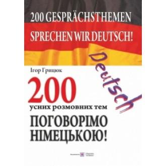 200 усних розмовних тем Поговорімо німецькою!
