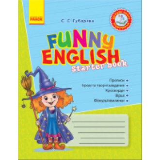 Funny English 2 класс
