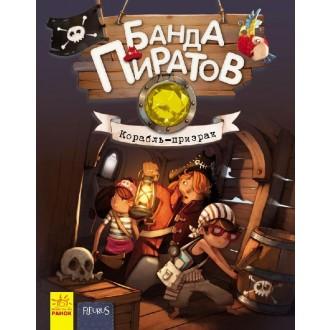 Банда Пиратов Корабль-призрак Рус