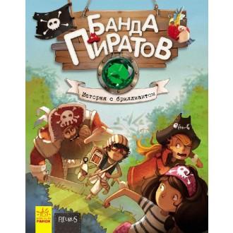 Банда Пиратов  История с бриллиантом