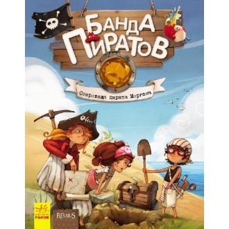 Банда Пиратов Сокровища пирата Моргана