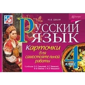 Русский язык 4 класс Карточки для самостоятельной работы к уч. Рудякова