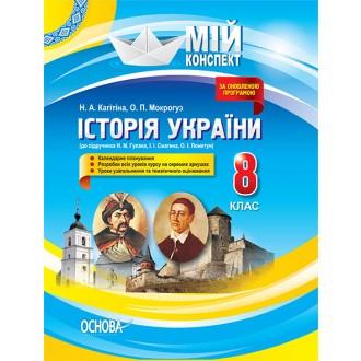 Мой конспект История Украины 8 класс