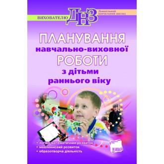 Планирование учебно-воспитательной работы с детьми раннего возраста