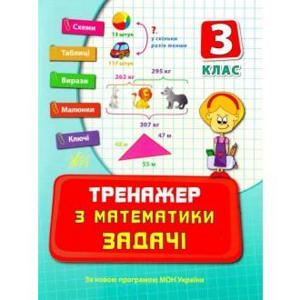 Задачі 3 клас Тренажер з математики