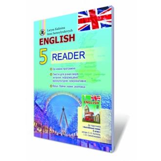 Английский язык 5 кл Книга для чтения
