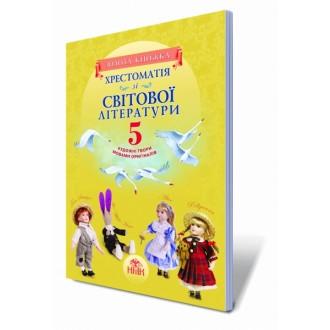 Хрестоматия по зарубежной литературе 5 класс Художественные произведения на языках оригиналов