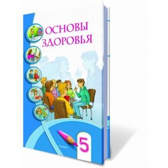 Основы здоровья 5 кл Учебник Бех И.Д. (рус)