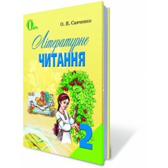 Савченко Литературное чтение 2 класс Учебник