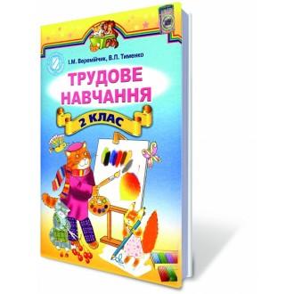 Трудовое обучение 2 класс Веремийчик Учебник укр
