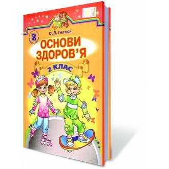 Основы здоровья 2 класс Гнатюк Учебник