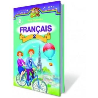 Генеза Франц язык 2 класс Учебник