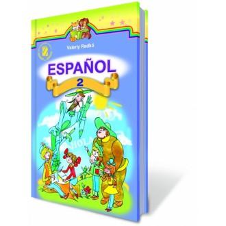 Учебник Испанский язык 2 класс Редько