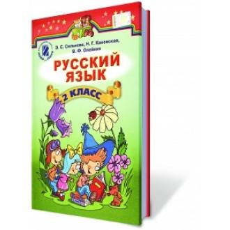 Русский язык 2 класс Сильнова Учебник