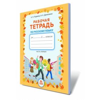 Русский язык 2 класс Рабочая тетрадь ч.1 и ч.2