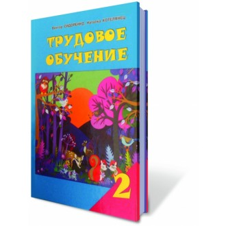 Трудовое обучение 2 класс Сидоренко Учебник рус