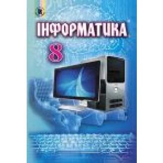 Учебник Информатика 8 класс Ривкинд