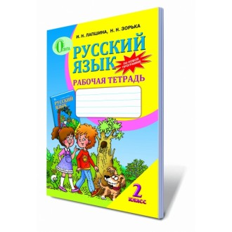 Русский язык 2 касс. Рабочая тетрадь для ОУЗ с обучением на украинском языке