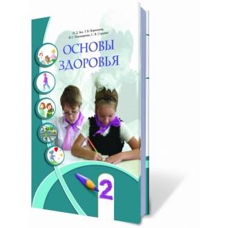 Основы здоровья 2 класс Бех Учебник рус
