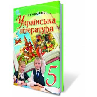 Украинская литература 5 кл Коваленко Л.Т. Учебник