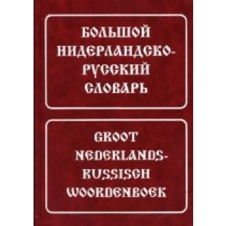 Большой нидерландско-русский словарь Около 180 000 слов и словосочетаний