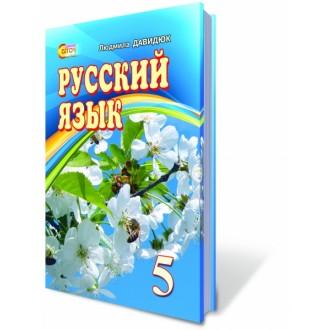 Русский язык 5 кл (5-й год обучения) Учебник для ОУЗ с обучением на украинском языке