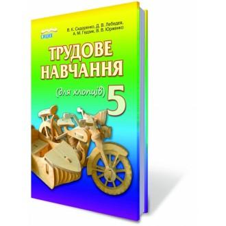 Трудовое обучение 5 кл Учебник (для мальчиков) Сидоренко В.К.