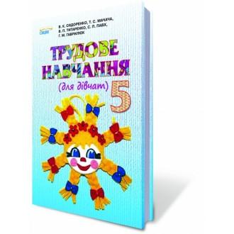 Трудовое обучение 5 кл Учебник (для девочек) Сидоренко В.К.