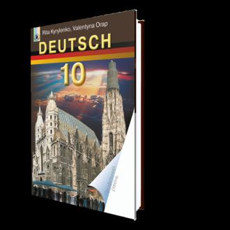 Deutsch, 10 кл., Профильный уровень.