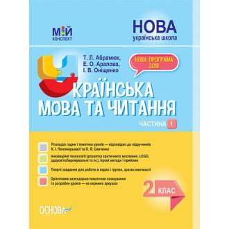 Мій конспект Українська мова та читання 2 клас Частина 1 до підр. Пономарьової та Савченко