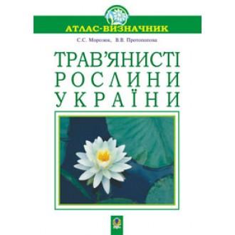 Травянистые растения Украины. Атлас-определитель (мягкая обл.)