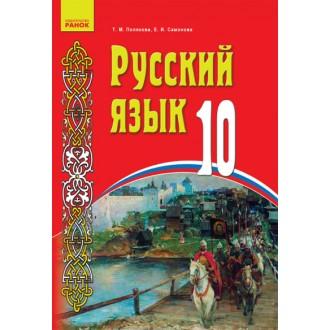 Русский язык 10 класс Учебное пособие (для укр. школ)