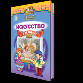 Искусство Масол 1 класс Учебник рус