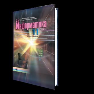 Информатика 11класс Ривкинд И Уровень стандарта