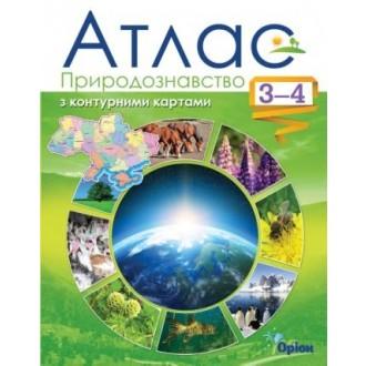 Атлас Природоведение 3-4 класс с контурными картами