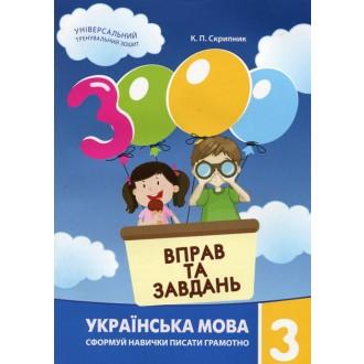 3000 вправ та завдань Українська мова 3 клас НУШ