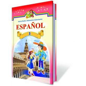Учебник Испанский язык 3 класс Редько